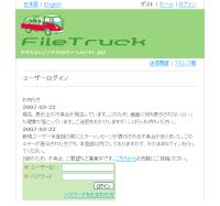 filetruck1.png