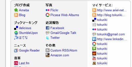 friendfeed_jp.jpg