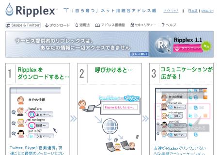 ivs_ripplex.png