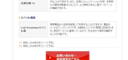 link_knowledge_mobile0.jpg