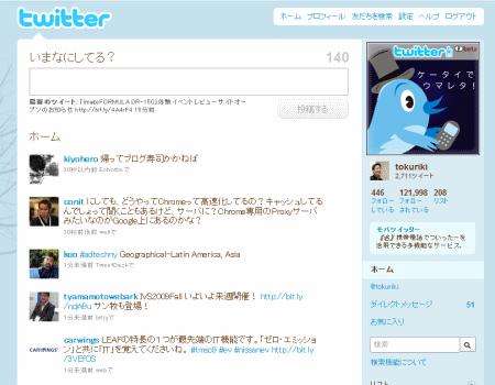 twitter_tokuriki_tl.png