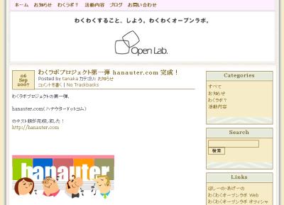 wakuwaku_lab.png