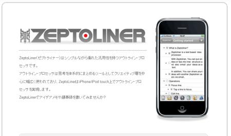 zeptoliner.png